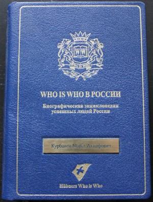 Курбанов_Who_is_Who