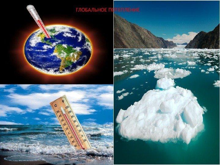 потепление климата